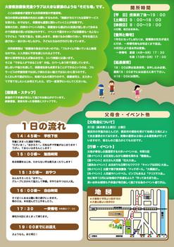 ChirashiJpeg2.jpg
