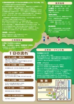チラシ裏_20161003.jpg